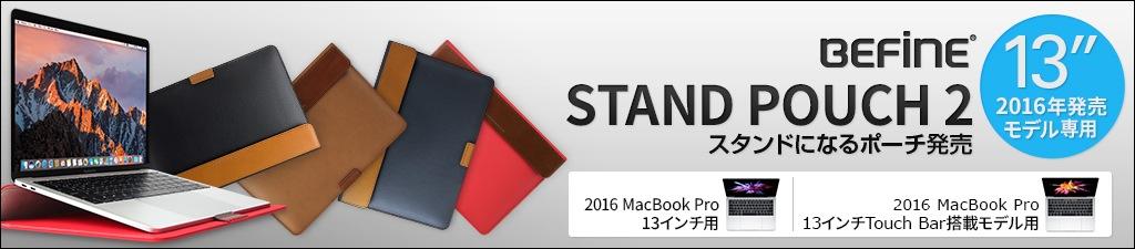 2016年発売MacBookPro対応スタンドポーチ