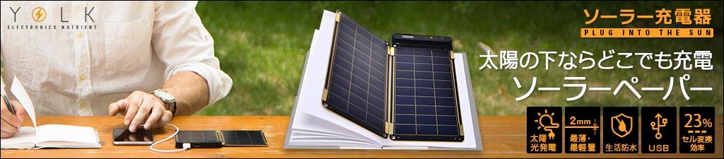 ソーラー充電器、太陽の下ならどこでも充電ソーラーペーパー
