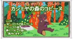 カシミヤのぬいぐるみのお店《マイカシミヤ》マイカシミヤ・オリジナルファンタジー カシミヤの森のコピーヌ