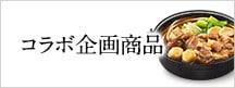コラボ企画商品