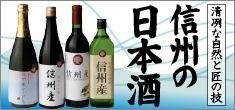 信州の日本酒