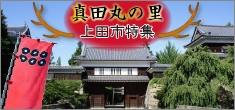 真田丸の里〜上田地域企業特集〜