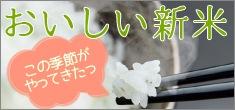 信州のお米〜おいしい新米〜
