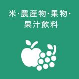 米・農産物・果物・果汁飲料