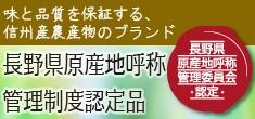 長野県原産地呼称管理制度認定品