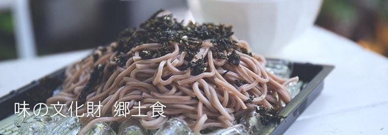 味の文化財 郷土食