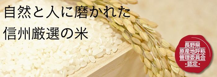 原産地呼称認定 信州のお米