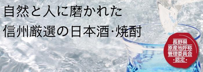 原産地呼称認定 信州の日本酒・焼酎