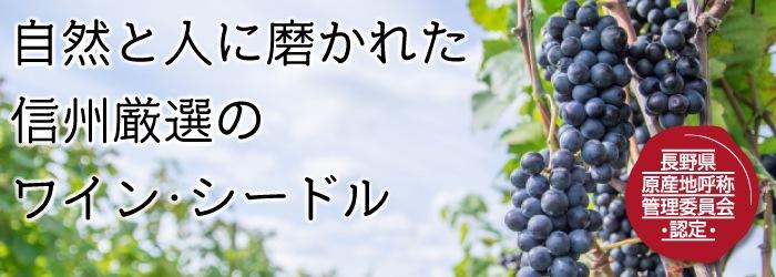 原産地呼称認定 信州のワイン・シードル