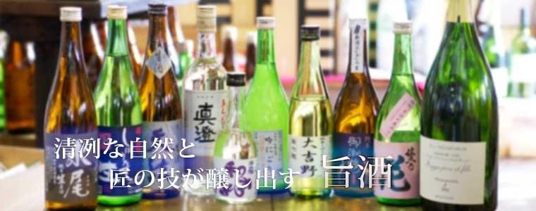 清冽な自然と匠の技が醸し出す 旨酒