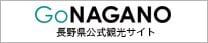 長野県公式観光サイト Go NAGANO