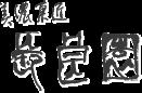 美濃菓匠 長良園 オンラインショップ/