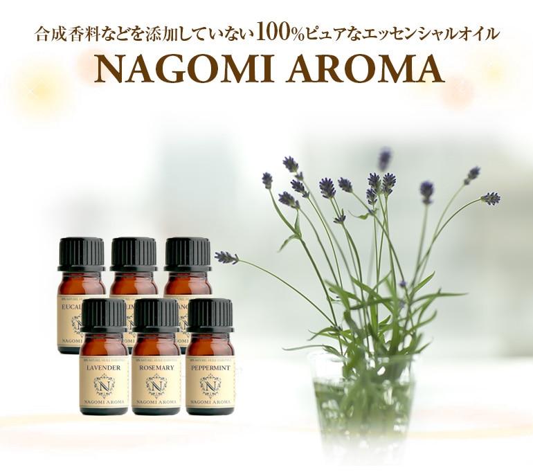 合成香料などを添加していない100%ピュアなエッセンシャルオイルNAGOMI AROMA