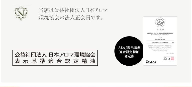 当店は公益社団法人日本アロマ環境協会の法人正会員です
