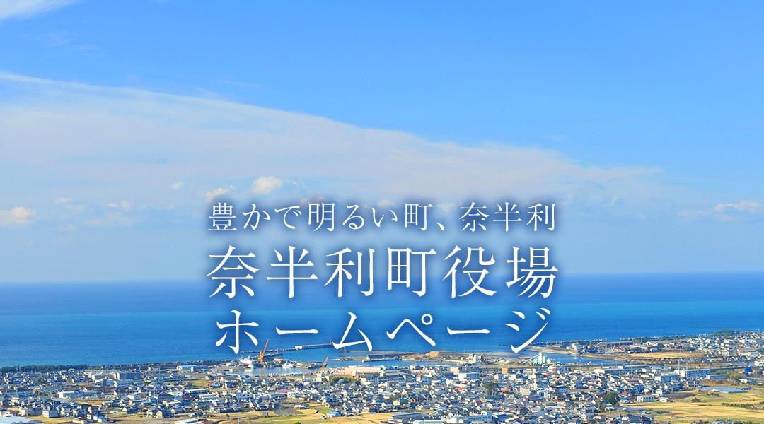 奈半利町ホームページ