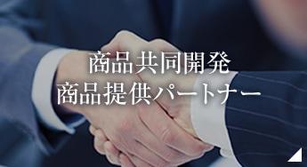 商品共同開発 / 商品提供パートナー