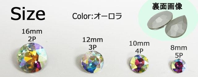 高品質ガラスストーン|サイズ表