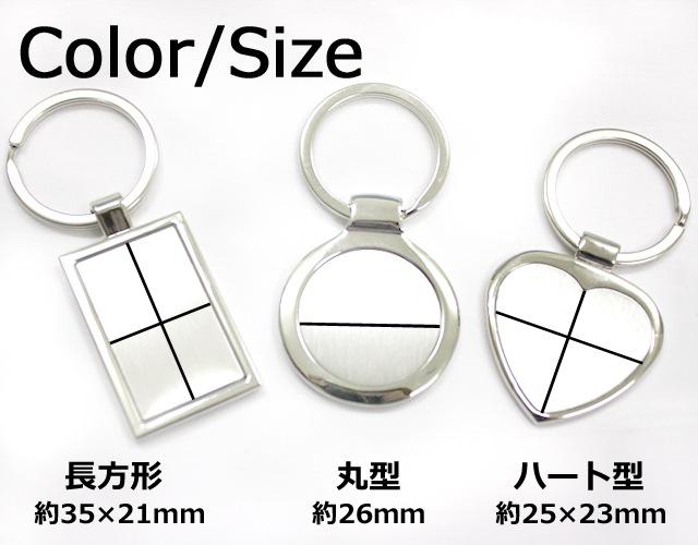 デコ電素材|キーホルダー|サイズ&デザイン