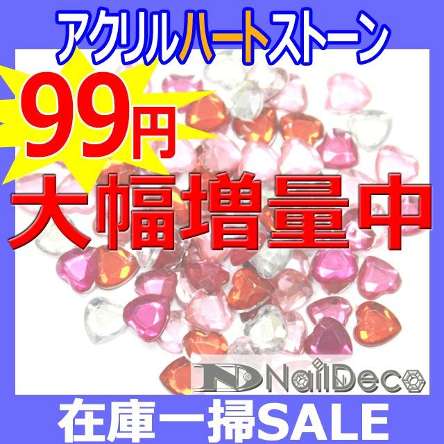 アクリルハートストーンセット☆6mm〜25mm
