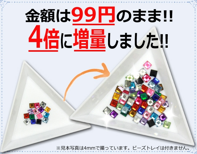 アクリル四角アソートセット☆ 4mm〜12mm