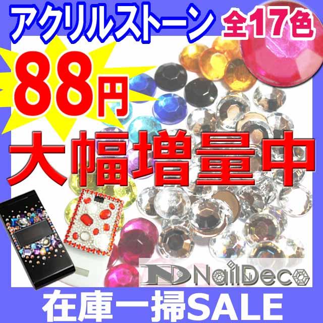 アクリルラウンドストーン120円セット