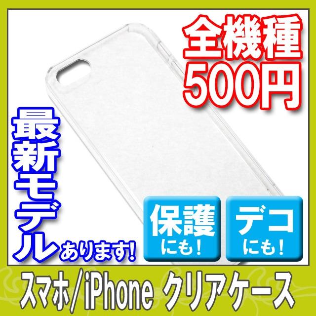 デコ素材☆スマホ/iPhoneクリアケース