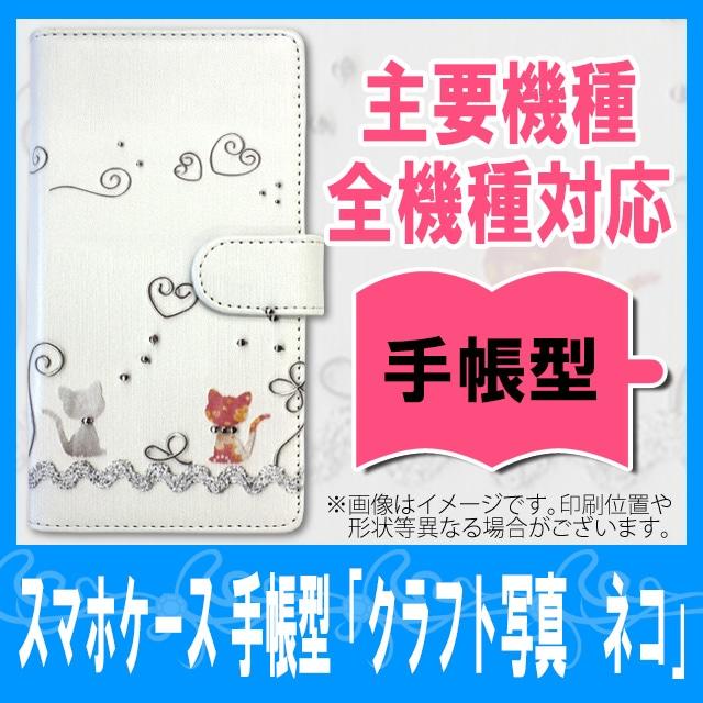 スマホケース 手帳型 全機種対応「クラフト写真 ネコ (ワイヤー1)」