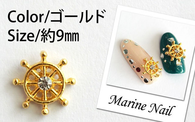 メタルミニパーツ☆舵