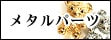 カテゴリ:メタルパーツ