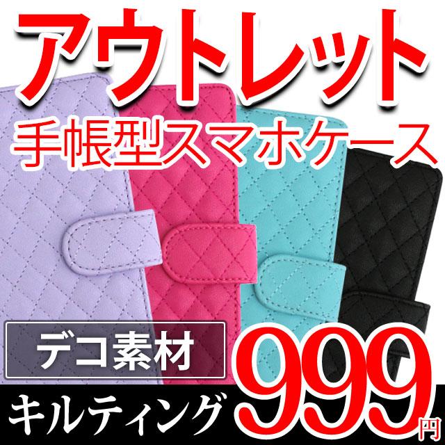 手帳型スマホケース【アウトレット】 全機種対応「キルティング」
