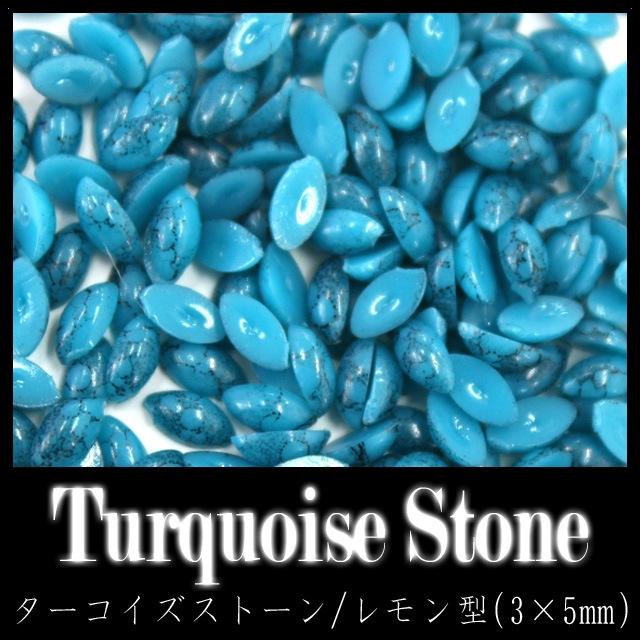 ターコイズストーン☆3×5mm(レモン型)