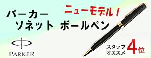 パーカーソネット オリジナルボールペン