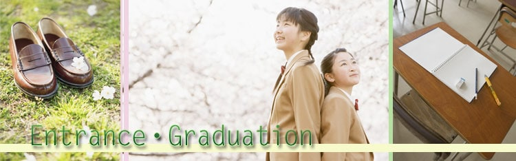 入学・卒業祝い