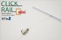 クリックレール・ミニセット ホワイト 2m ※石膏ボード専用
