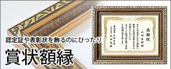 賞状用額縁・賞状額