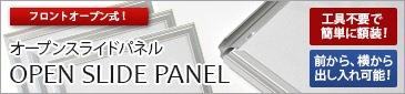 オープンスライドパネル