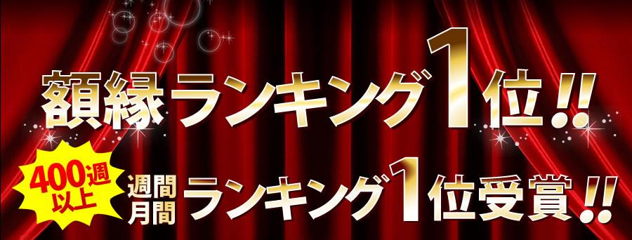 額縁ランキング1位!! 400週以上 週間、月間ランキング1位受賞!!