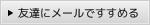 友達にメールですすめる