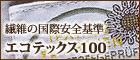 繊維の国際安全基準 エコテック100