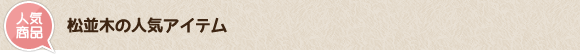 松並木の人気アイテム