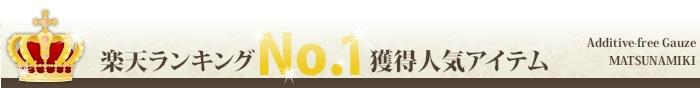 楽天ランキングNo.1獲得人気アイテム