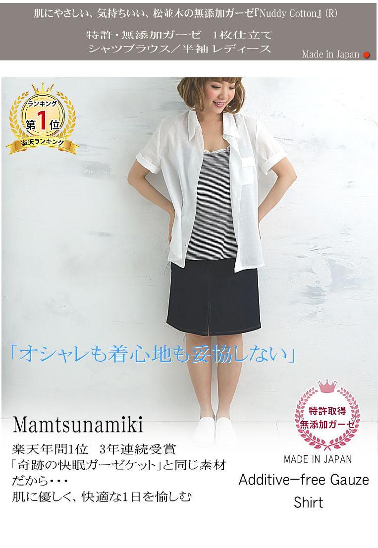 【特許】無添加ガーゼ/無添加ガーゼのシャツブラウス 敏感肌にもやさしい綿100%・ガーゼ・シャツブラウス 半袖