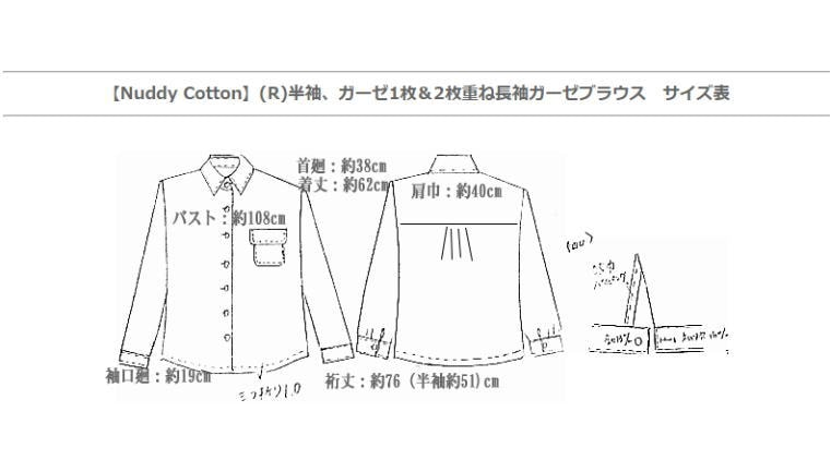 サイズ シャツブラウス 半袖 松並木 日本製