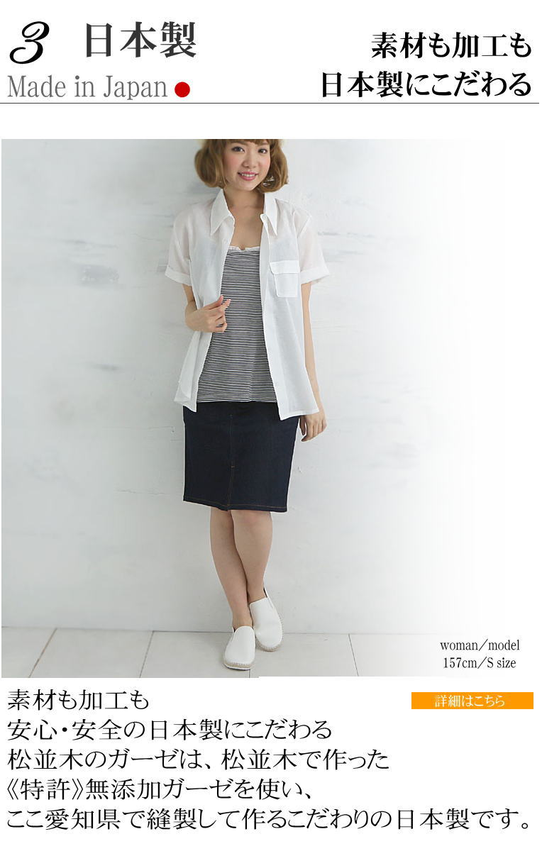 日本製 ガーゼのシャツブラウス 半袖 半袖・前開き