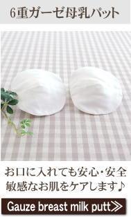 松並木の赤ちゃんがなめても安心な母乳パット 無添加ガーゼ母乳パット