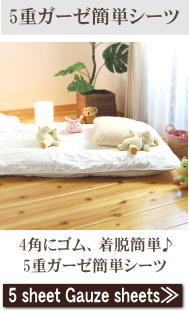 松並木のガーゼシーツ キッズサイズ