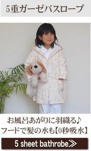松並木の肌にやさしい綿のバスローブ キッズサイズ
