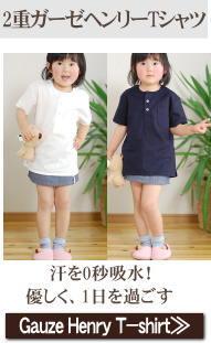 肌にやさしい松並木のガーゼ 半袖Tシャツ 子供サイズ