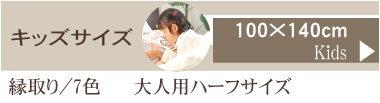 楽天1位 敏感肌にもやさしい 快適・5重ガーゼケット 日本製 キッズサイズ 大人用ハーフサイズ