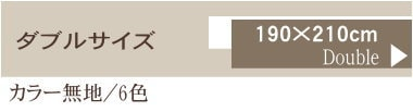 松並木の肌に肌にやさしい 5重ガーゼケット ダブル カラー無地 日本製/松並木